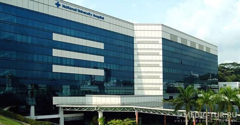 Национальный Университетский Госпиталь