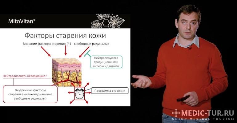Ионы Скулчева - Митовитан